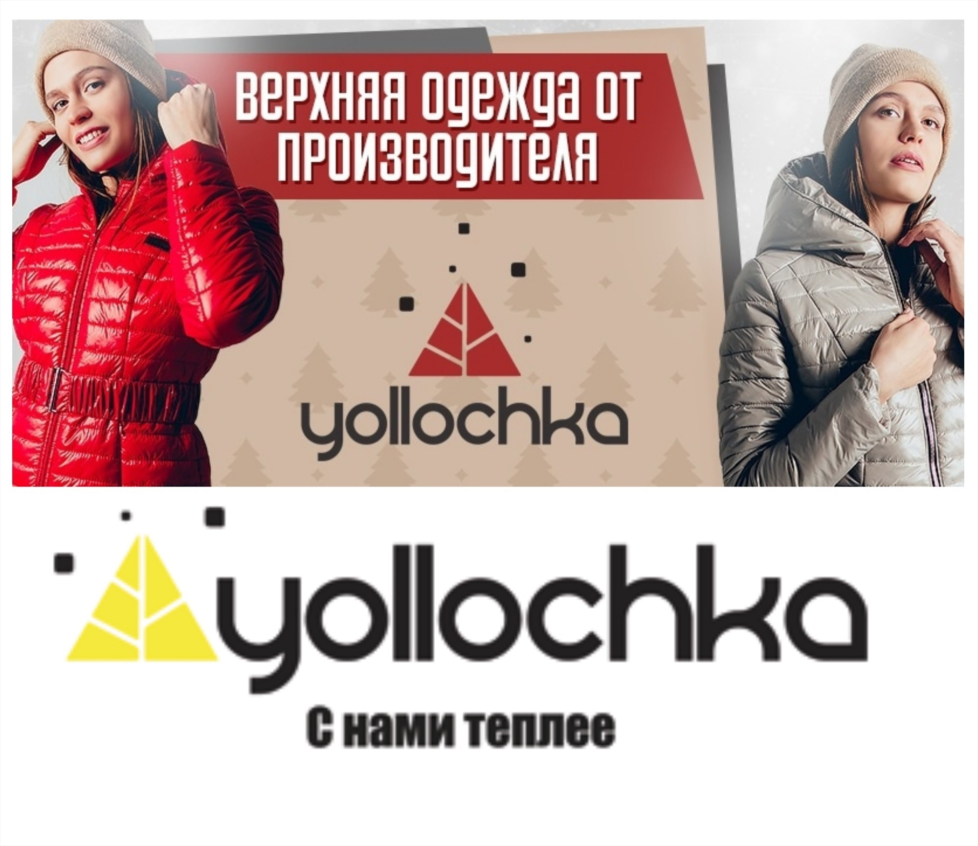 Yollochka Com Интернет Магазин Одежды