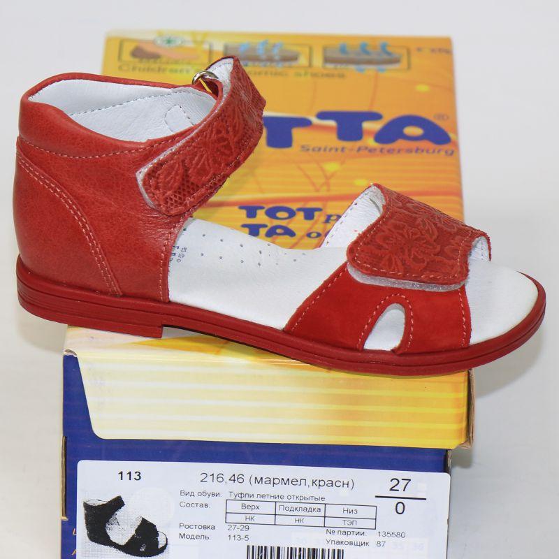 Ортопедическая обувь для деток. Каталог обновлен 06.01.18 - Страница ... e58e20eacb2